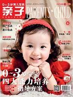 《亲子》(0~3岁育儿宝典)