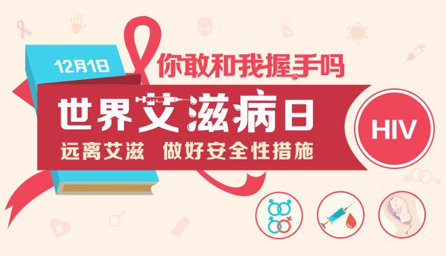 世界艾滋病日 世界艾滋病日是哪一天 艾滋病潜伏期 艾滋病初期症状 艾滋病传播途径 世界艾滋病日主题