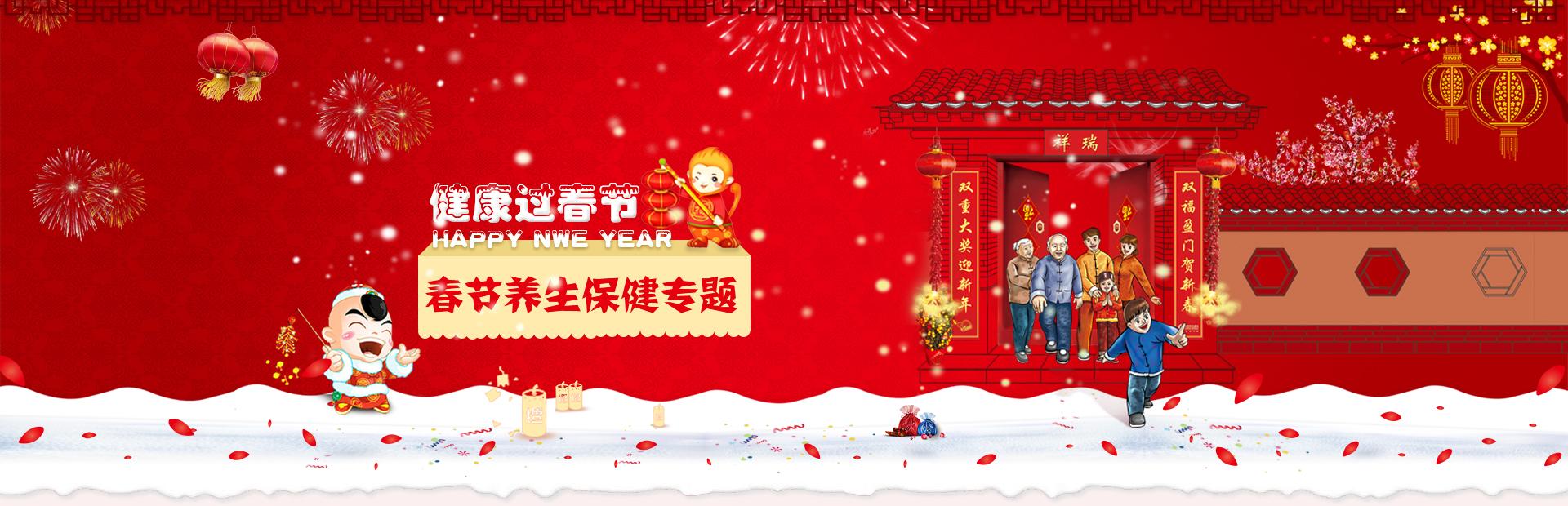 2016春节 春节吃什么 春节习俗