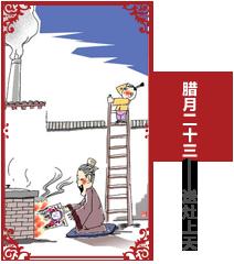 过年习俗 腊月二十三习俗 春节习俗