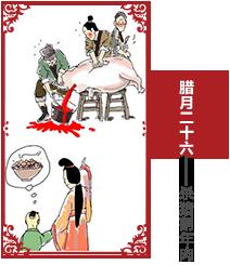 过年习俗 腊月二十六习俗 春节习俗