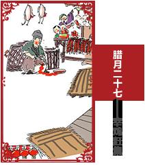 过年习俗 腊月二十七习俗 春节习俗