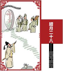 过年习俗 腊月二十八习俗 春节习俗