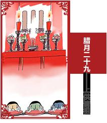 过年习俗 腊月二十九习俗 春节习俗