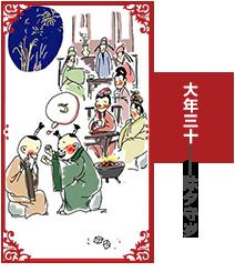 过年习俗 大年三十习俗 春节习俗大全