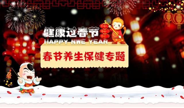 2016春节 春节习俗 春节吃什么 年夜饭菜谱 年夜饭菜谱大全