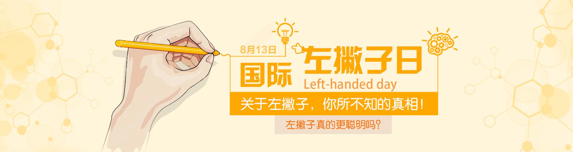 国际左撇子日是哪一天 左撇子真的更聪明吗 国际左撇子