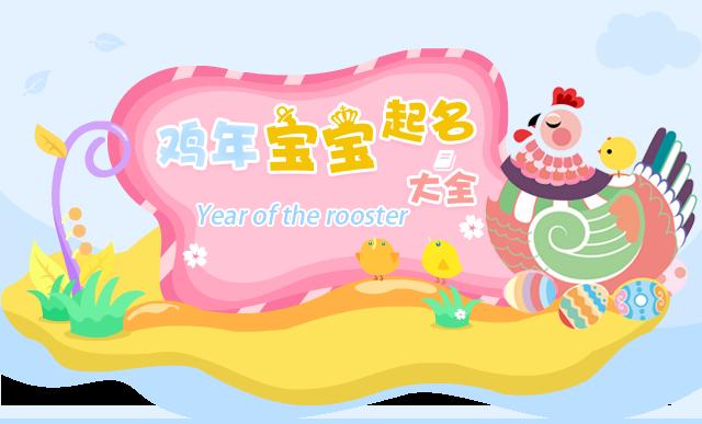 2017鸡年宝宝起名大全