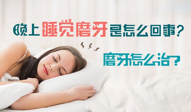 磨牙 睡觉磨牙是怎么回事 睡觉磨牙的治疗方法 晚上睡觉磨牙怎么办 磨牙是什么原因 磨牙是缺什么