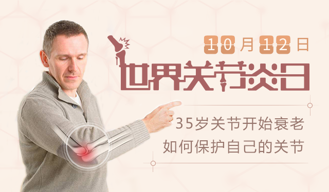 世界关节炎日 世界关节炎日最新主题 关节炎的早期症状