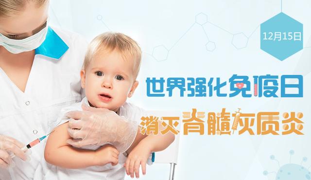世界强化免疫日 脊髓灰质炎早期症状 脊髓灰质炎怎么治疗