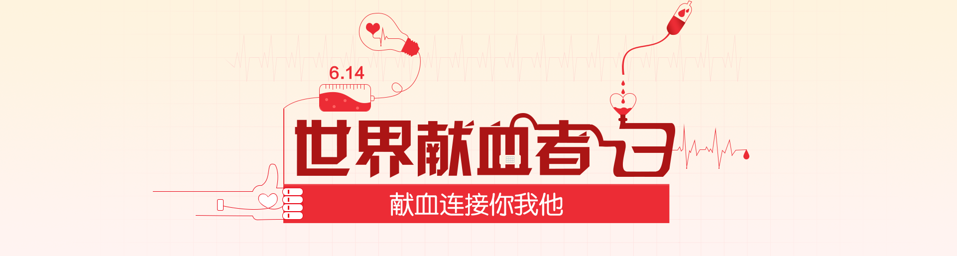 献血的好坏 献血注意事项 无偿献血