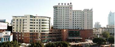 福州武警医院