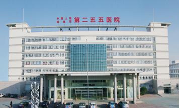 唐山255医院